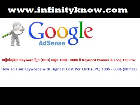 Google Adsense Highest Cost Per Click (CPC) Keywords